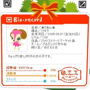 2005y12m02d_165009937.jpg